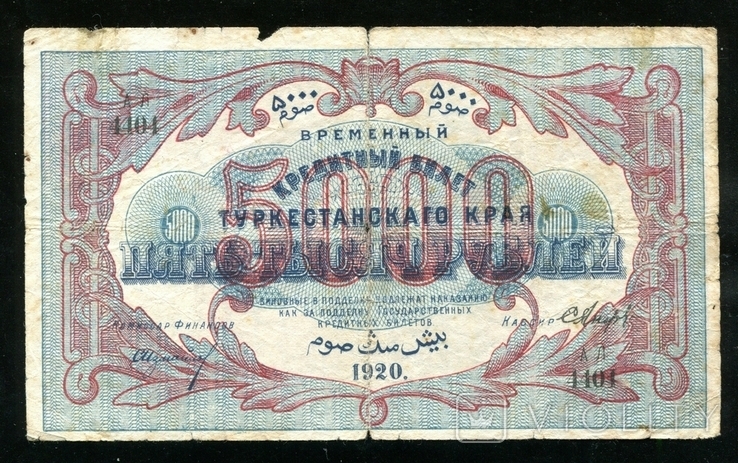 Туркестан / 5000 рублей 1920 года, фото №2