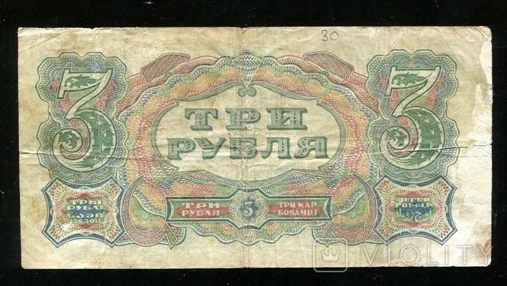 3 рубля 1925 года, фото №3