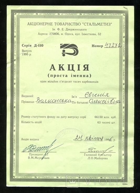 Одесса / АО Стальметиз / Акция 1000050 крб 1995 года, фото №2