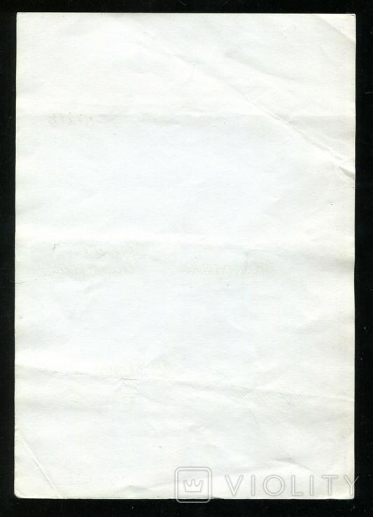 Одесса / АО Стальметиз / Акция 1000050 крб 1995 года, фото №3