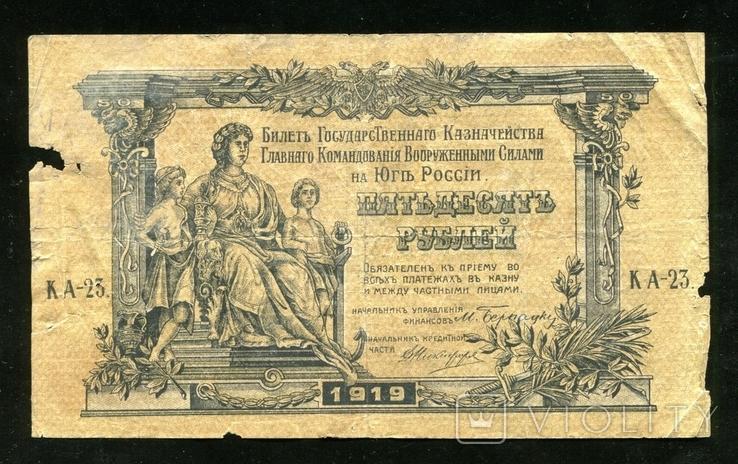 ВСЮР / 50 рублей 1919 года, фото №2