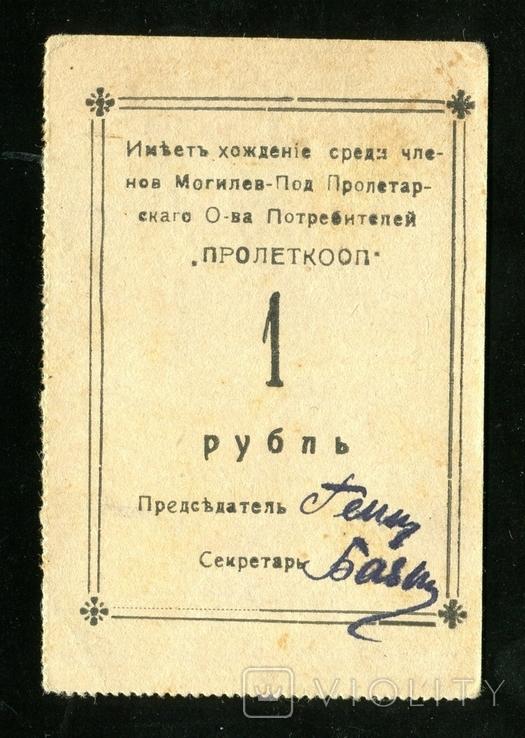 """Могилев-Подольский О-во потреб. """" Пролеткооп"""" 1 рубль, фото №3"""