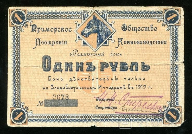 """Владивосток """"Приморское Общество Поощрения Коннозаводства"""" 1 рубль 1919 года, фото №2"""