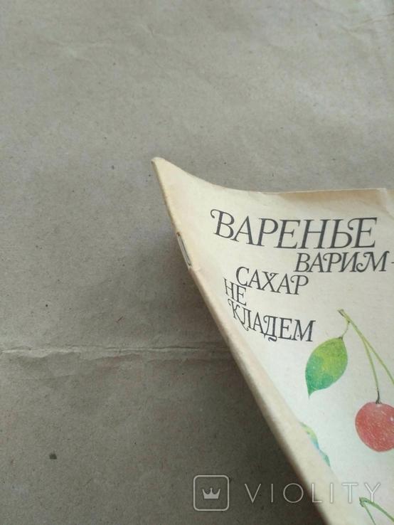 Варенье варим- сахар не кладем 1993р, фото №3