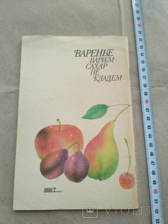 Варенье варим- сахар не кладем 1993р, фото №4
