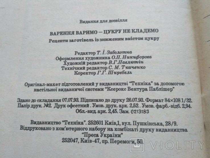Варенье варим- сахар не кладем 1993р, фото №6