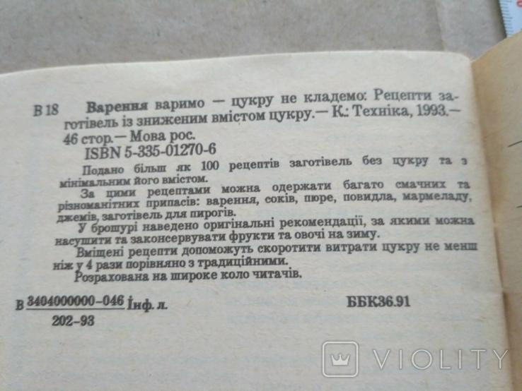 Варенье варим- сахар не кладем 1993р, фото №7