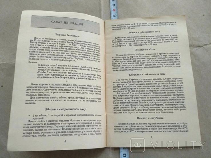 Варенье варим- сахар не кладем 1993р, фото №9