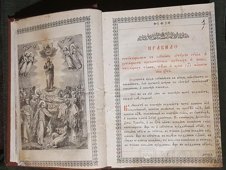 Икона святых 19 век , святое писание 1900 года , правило причящений ., фото №4