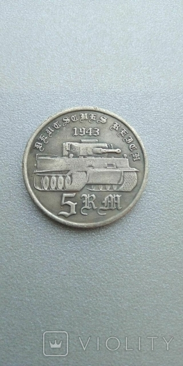 Германия третий рейх 5 рейх марок 1943 год танк копия, фото №3