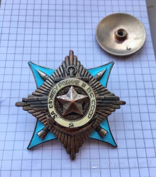 Орден За службу Родине копия, фото №2