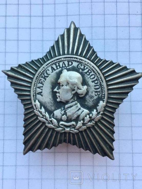 Орден Суворова 3 ст. копия, фото №2