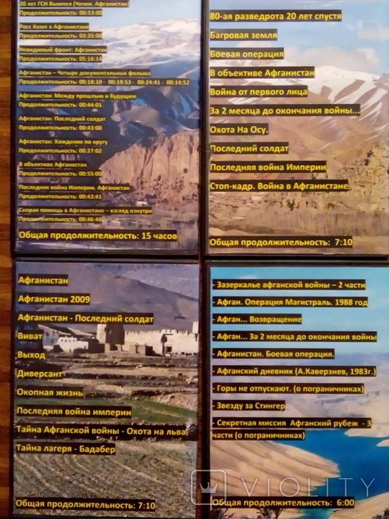 Сборник документальных фильмов об Афганистане 7 шт.+ бонус., фото №5
