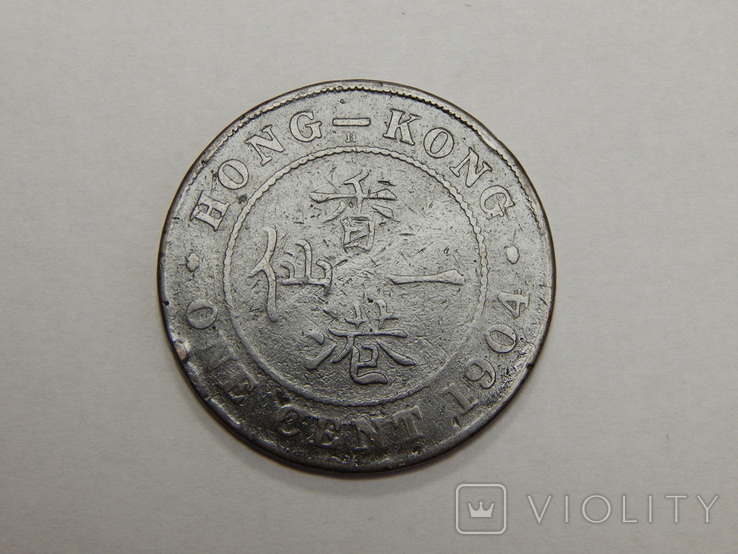 1 цент, 1904 г Гон-Конг, фото №2
