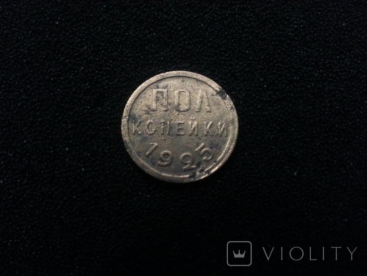 ПОЛ копейки СССР - 1925 года., фото №4