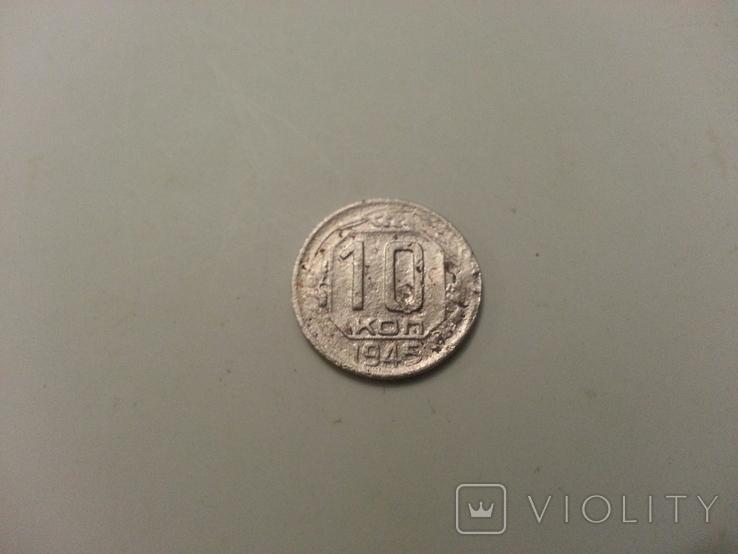 10 коп 1945 года, фото №6