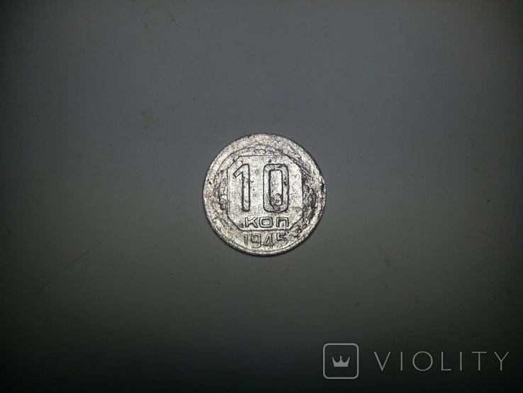 10 коп 1945 года, фото №8