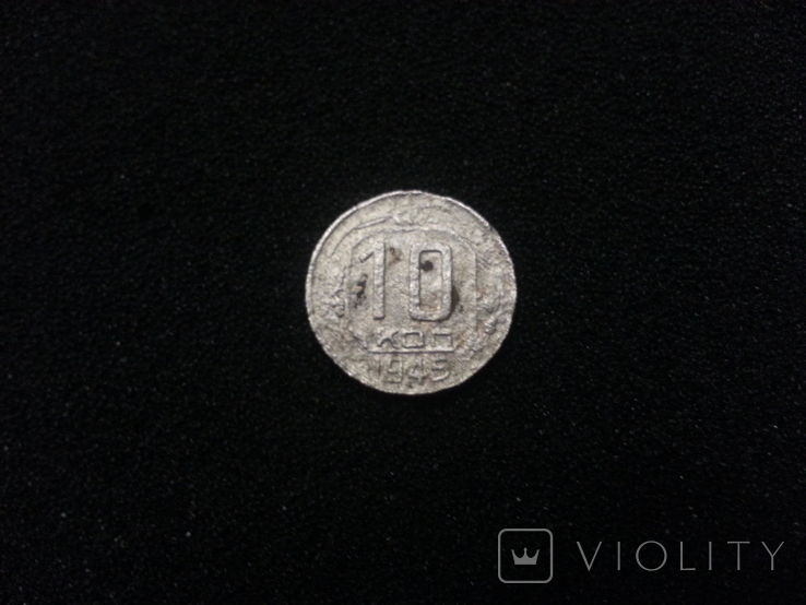 10 коп 1945 года., фото №4