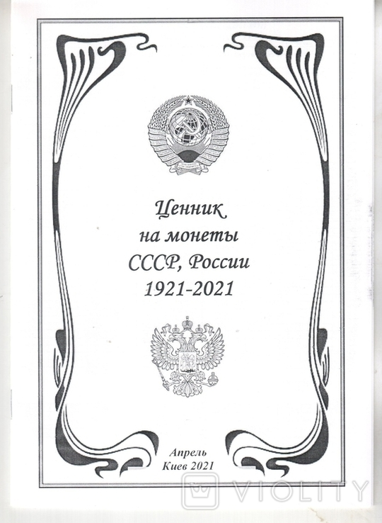 Ценник на монеты СССР и России 1921-2021 апрель 2021