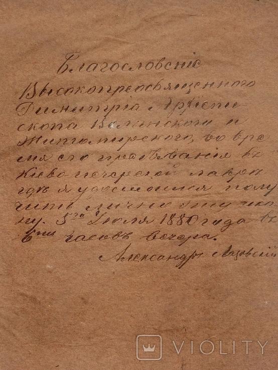 Литография . Надпись 1880 года., фото №2