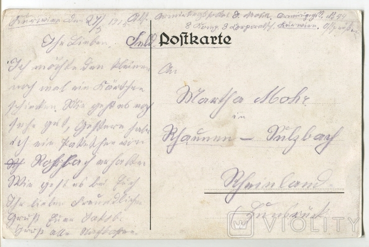 Германская Империя. 1915. Кронпринц Вильгельм, фото №4