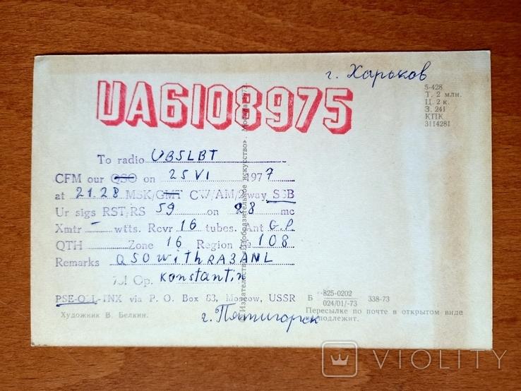 """Снегири """"С новым годом"""", 1973, художник В. Белкин, фото №3"""