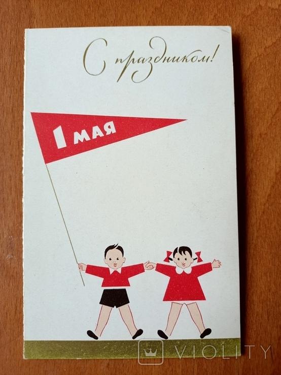 С праздником 1 мая, 1963, издательство: художник РСФСР, худ. Ю. Кириллин, тираж 200 тысяч, фото №2
