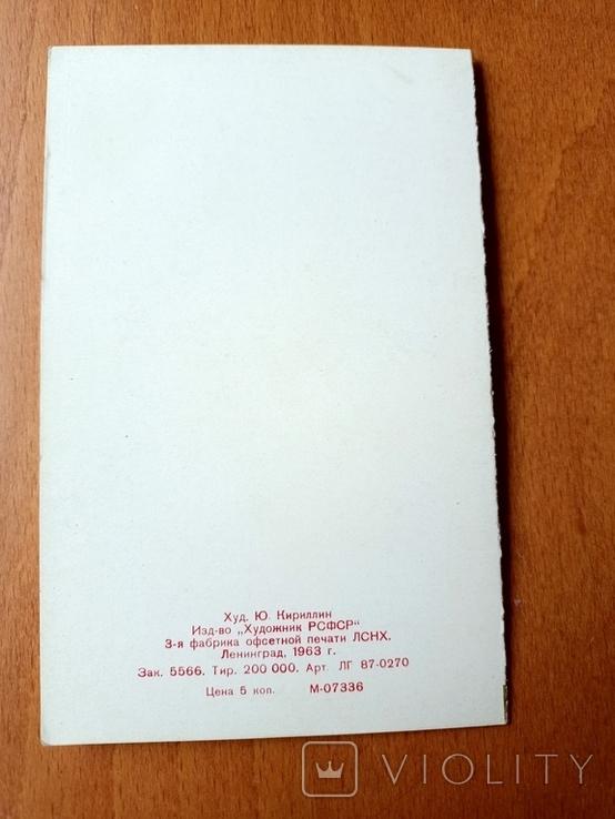 С праздником 1 мая, 1963, издательство: художник РСФСР, худ. Ю. Кириллин, тираж 200 тысяч, фото №3