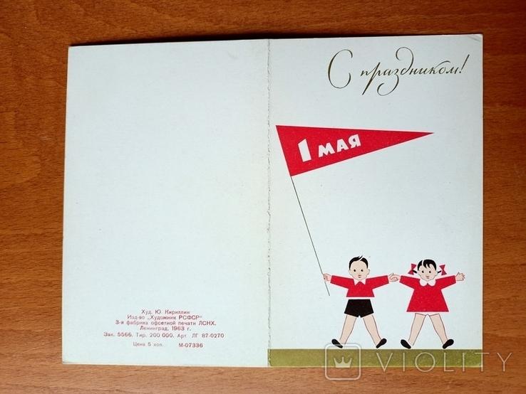 С праздником 1 мая, 1963, издательство: художник РСФСР, худ. Ю. Кириллин, тираж 200 тысяч, фото №4