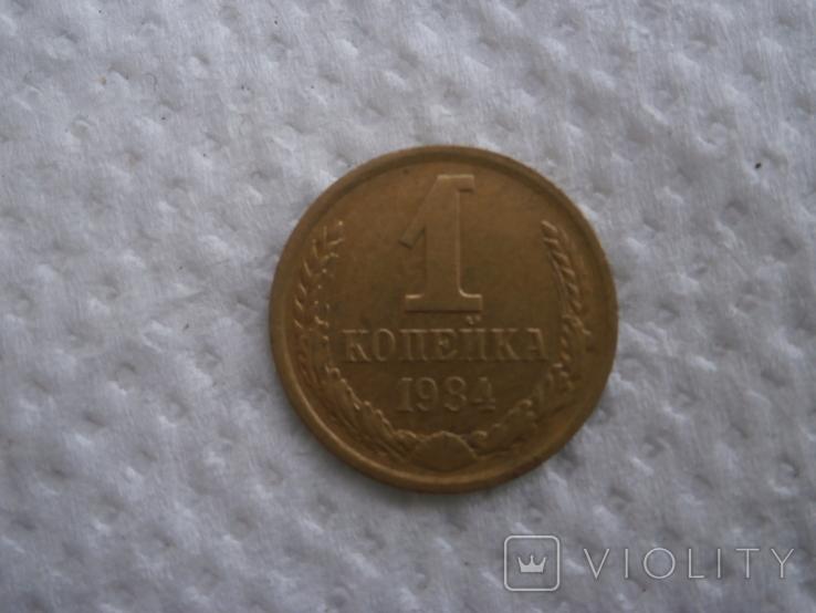 1 копейка 1984 года Короткие ости, фото №2