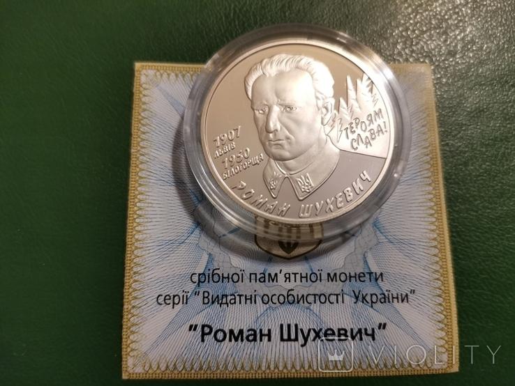 Роман Шухевич 5 гривен 2008р., фото №2