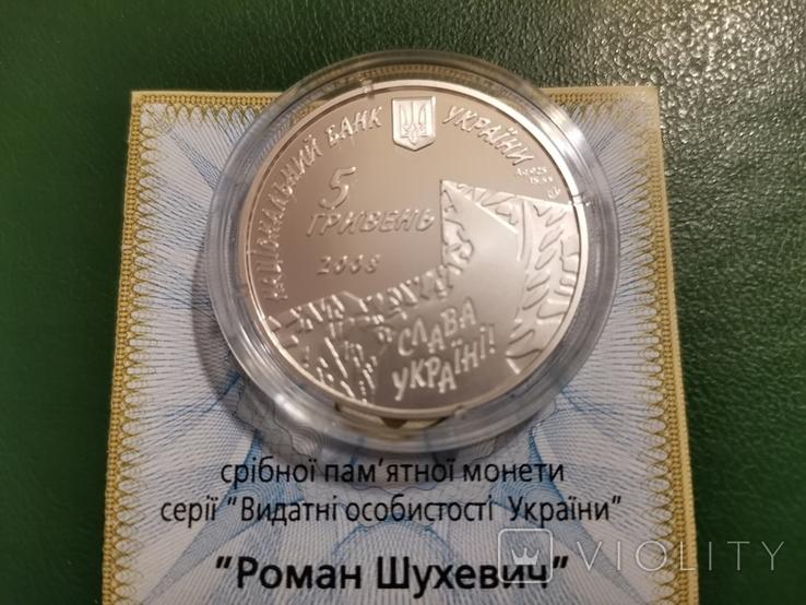 Роман Шухевич 5 гривен 2008р., фото №3