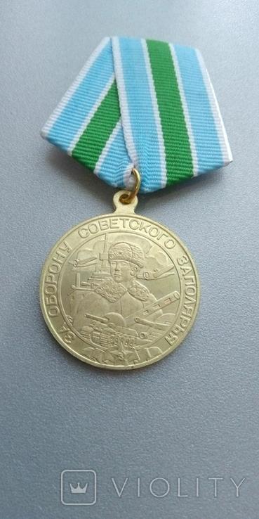 Медаль За оборону советского заполярья копия, фото №2