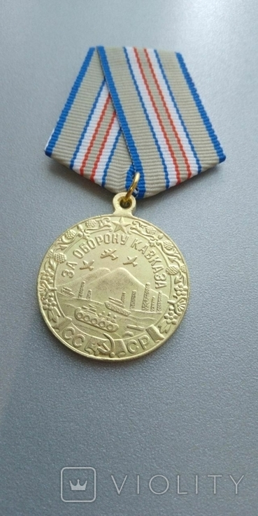 Медаль За оборону Кавказа СССР копия, фото №2