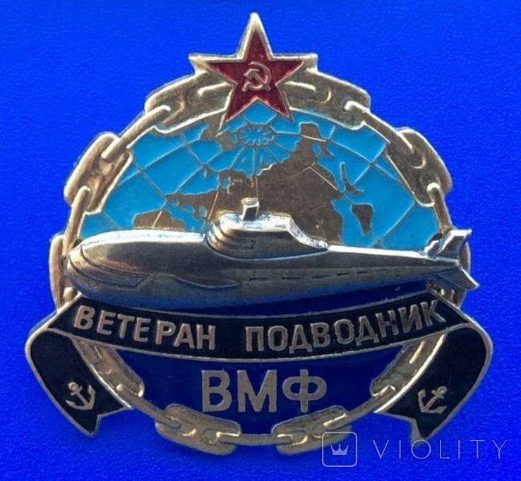 Знак Ветеран-подводник Северного флота.СФ.копия, фото №2