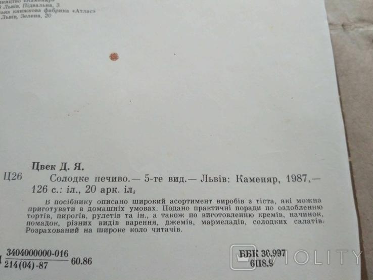 Солодке печиво Дарія Цвек 1987р, фото №5