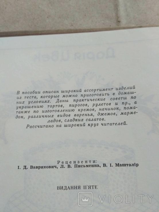 Солодке печиво Дарія Цвек 1987р, фото №10