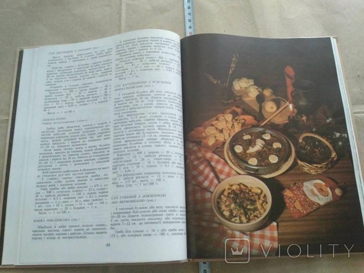 Слов'янська кухня Володимир-Богдан Чмир 1997р, фото №7