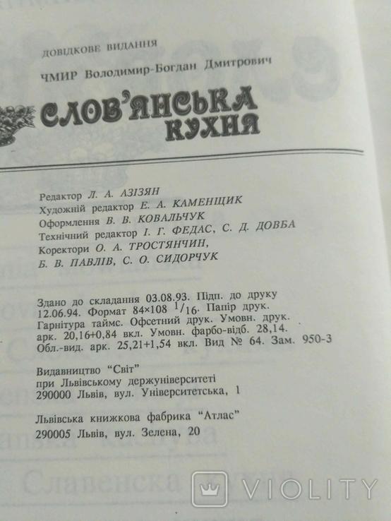 Слов'янська кухня Володимир-Богдан Чмир 1997р, фото №10