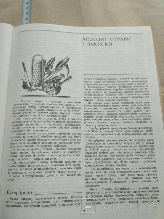Слов'янська кухня Володимир-Богдан Чмир 1997р, фото №11