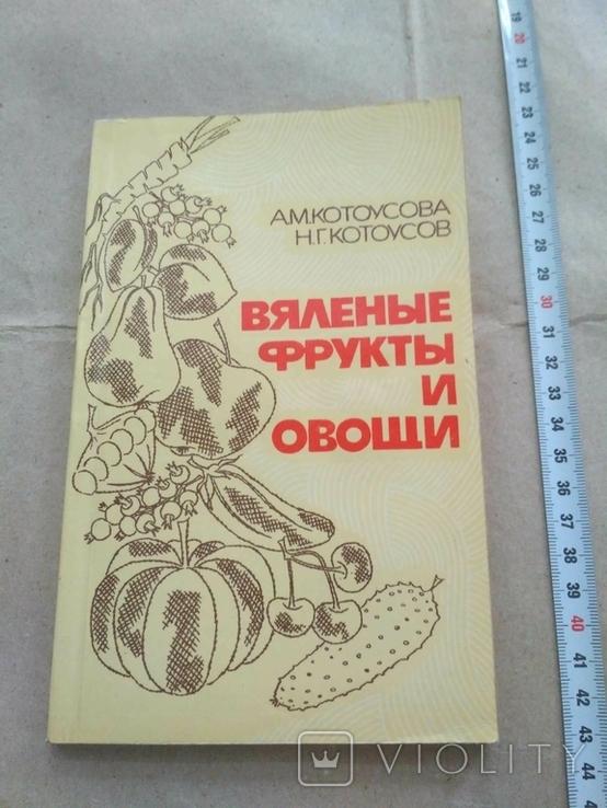 Вяленые фрукты и овощи 1984р, фото №2