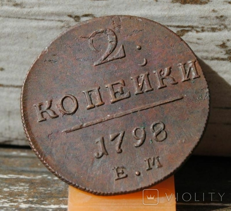 1798 г - 2 копейки Царской России (ЕМ), фото №2