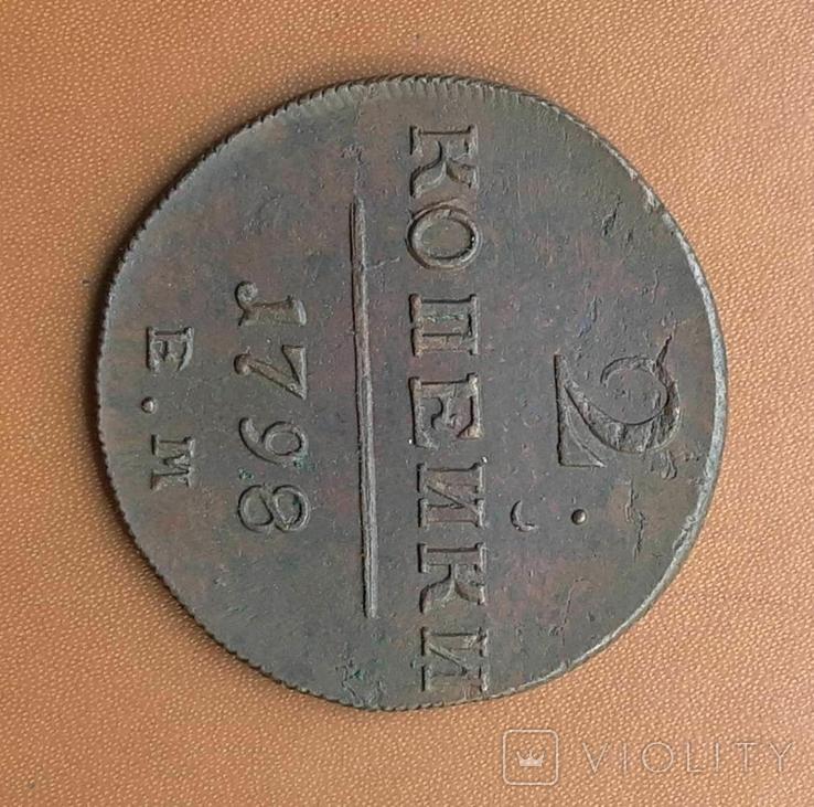 1798 г - 2 копейки Царской России (ЕМ), фото №4