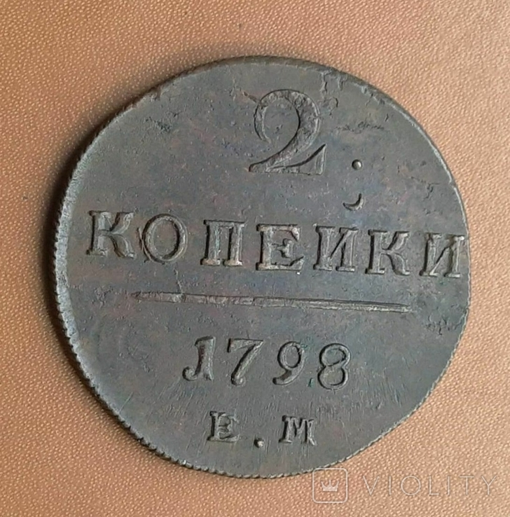 1798 г - 2 копейки Царской России (ЕМ), фото №9