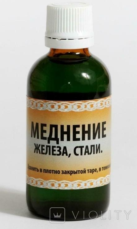 Меднение железа и стали 55 мг, фото №2