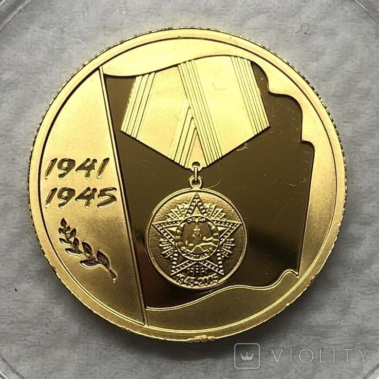 50 рублей 2005 года. 60 лет Победы. Россия., фото №2
