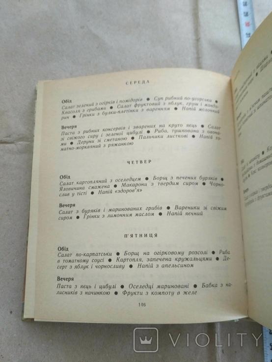Дарія Цвек У будні і свята 1993р, фото №6