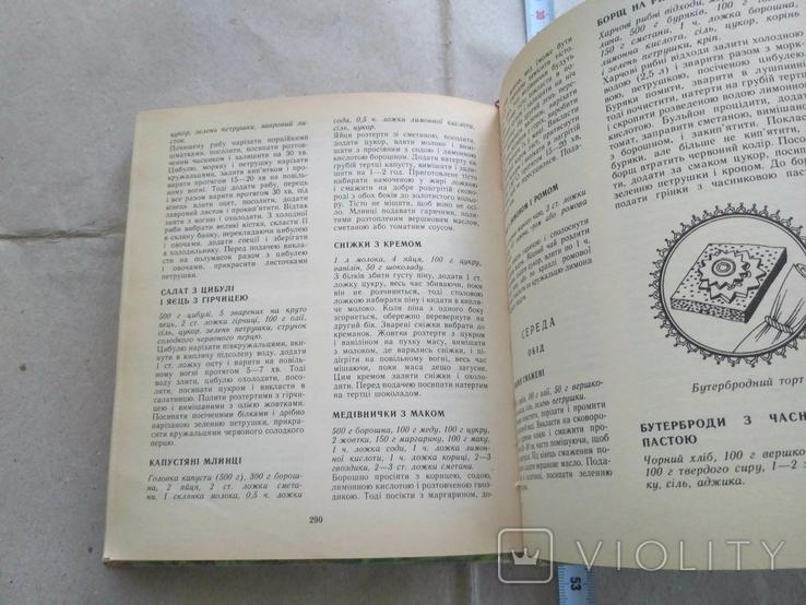 Дарія Цвек У будні і свята 1993р, фото №8