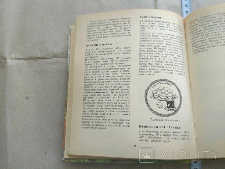 Дарія Цвек У будні і свята 1993р, фото №9