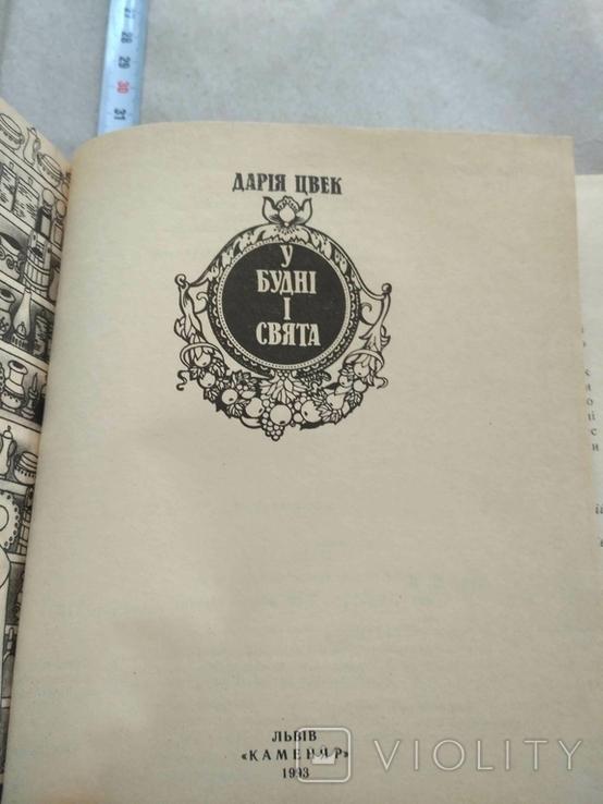 Дарія Цвек У будні і свята 1993р, фото №11